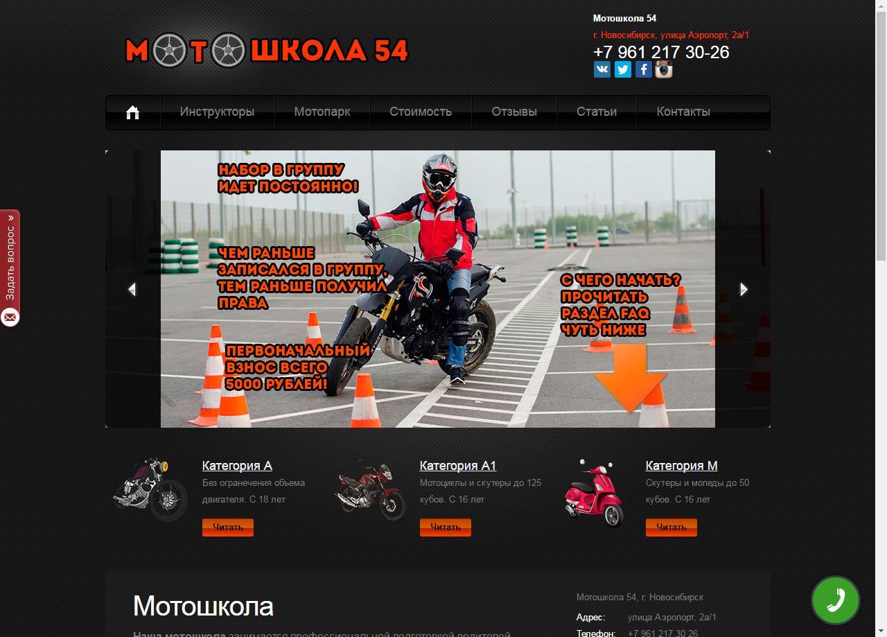 Скриншот ресурса Мотошкола 54 в Новосибирске