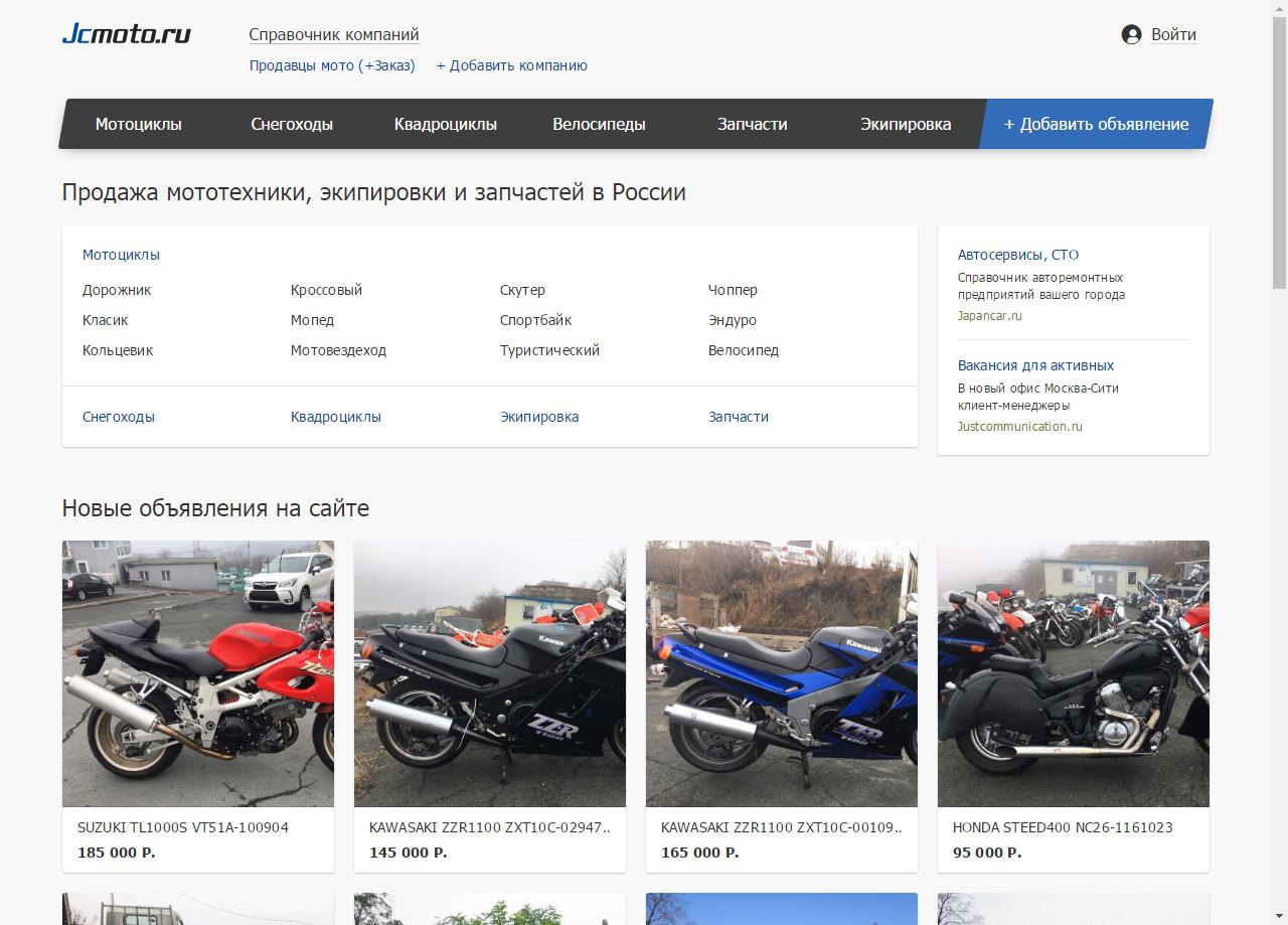 JcMoto - доска объявлений о покупке продаже мототехники
